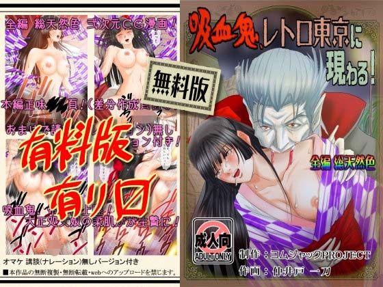 【コムジャックPROJECT 同人】【無料】吸血鬼、レトロ東京に現わる!無料版