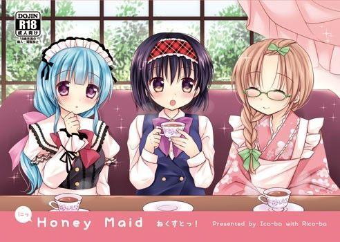 Honey Maid ねくすとっ! にっの表紙