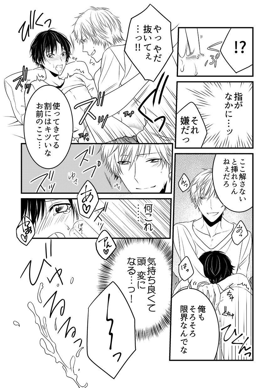 [同人]「恋してデリヘル」(サークル橘)