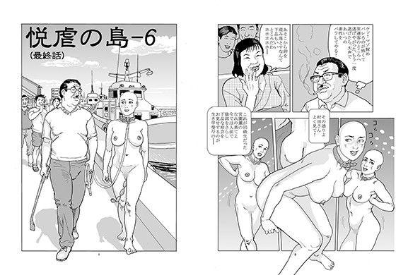 【水沼怪魚 同人】悦虐の島6