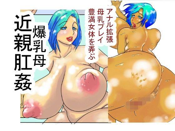 【銀兎 同人】爆乳母近親肛姦