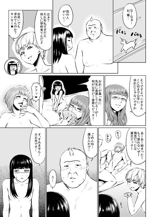 [ロリ系]「Barooooon 鈴木茜」(鈴木茜)