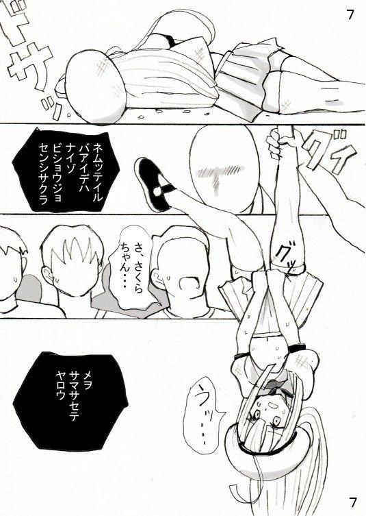 AVアニメなう [今すぐ読める同人サンプル] 「美少女戦士さくら」(わいず)