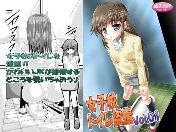 女子校トイレ盗撮Vol.01