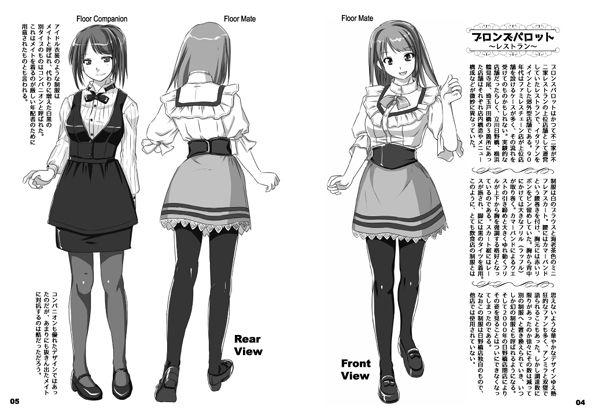 ウエイトレス制服図鑑メモリアル2000