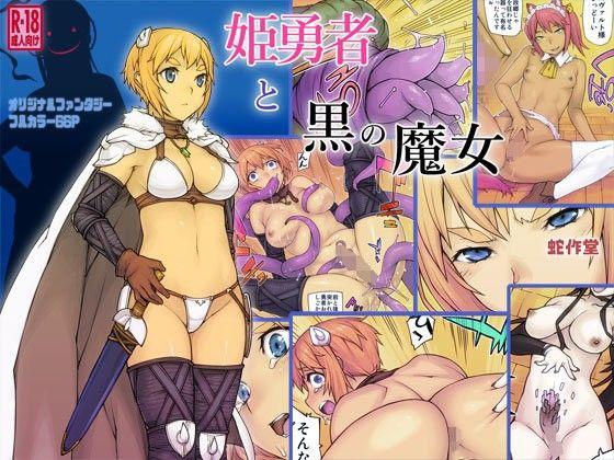 【蛇作堂 同人】姫勇者と黒の魔女