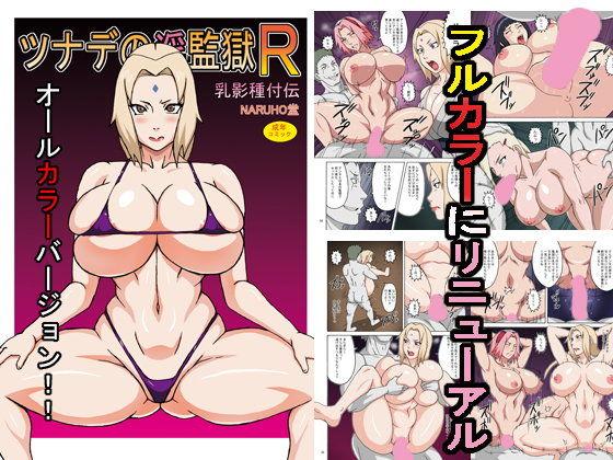 【NARUTO 同人】ツナデの淫監獄R(フルカラーバージョン)