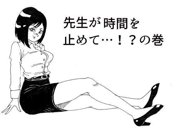 【リコ 時間停止】女教師先生の、リコの時間停止オナニーの同人エロ漫画!
