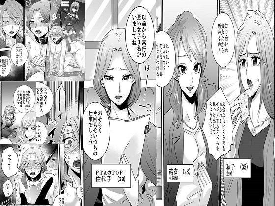 【t0083y 同人】学園の悪魔熟女制裁リンチ予告編