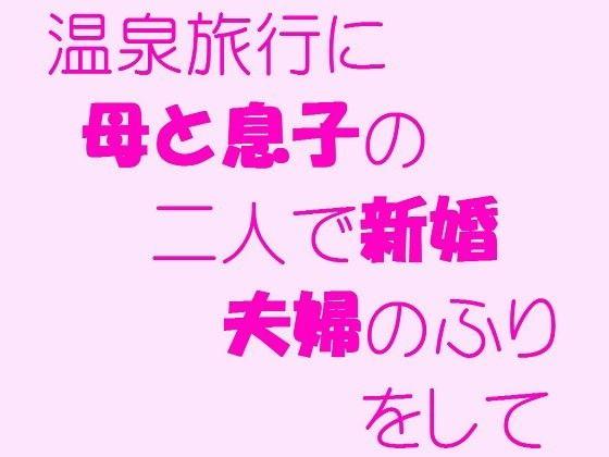 【夫婦 近親相姦】夫婦熟女の近親相姦バック中出しの同人エロ漫画!!