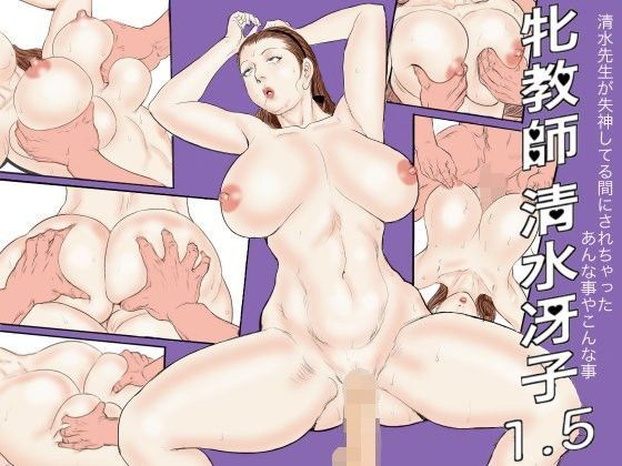 牝教師清水冴子1.5の表紙