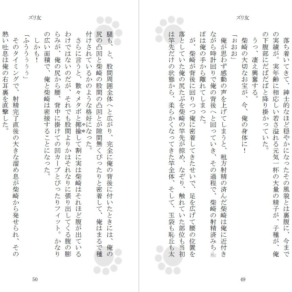 [同人]「ズリ友」(Gradual Improvement)