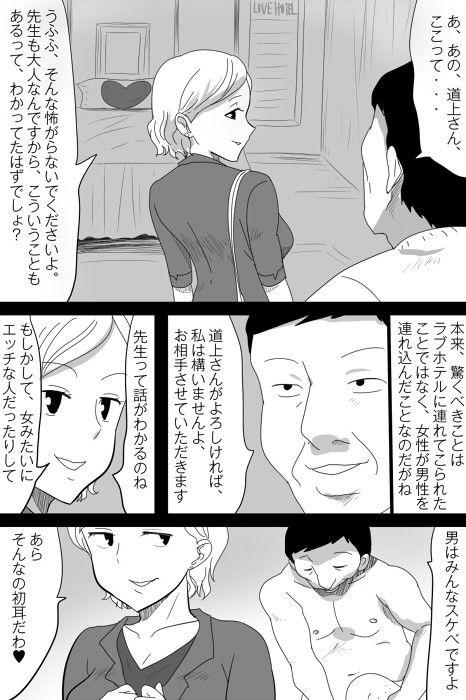 【痴女 浮気】中年で巨乳の痴女人妻女教師の浮気中出し4P3Pの同人エロ漫画!