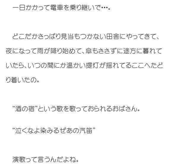 [タカハシノヲト] 雨やどり