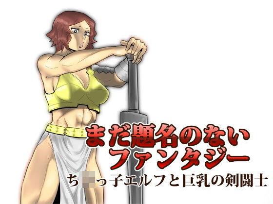 【atelierD 同人】まだ題名のないファンタジーち〇っ子エルフと巨乳の剣闘士