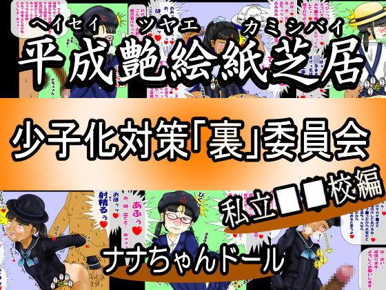 【ナナちゃんドール 同人】平成艶絵紙芝居少子化対策「裏」委員会私立■■校編