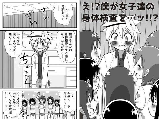 【きくち屋 同人】え!?僕が女子達の身体検査を…ッ!!?