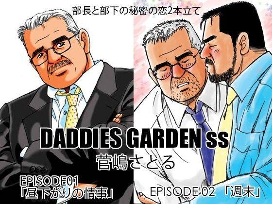 【atelierMUSTACHE菅嶋さとる 同人】DADDIESGARDENss01.02