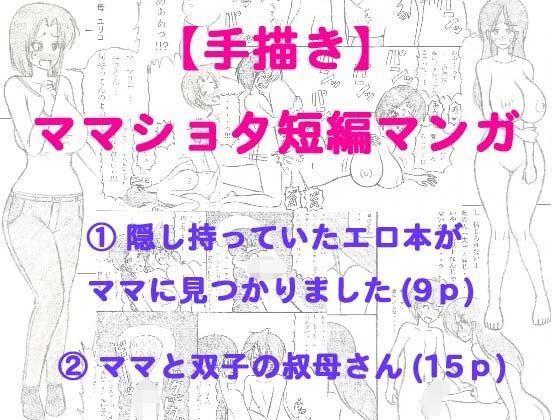【sato 同人】【手描き】ママ×ショタ短編マンガ