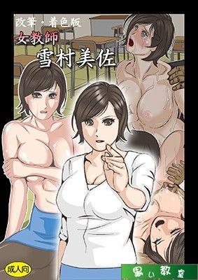 女教師 雪村美佐 (改筆・着色版)
