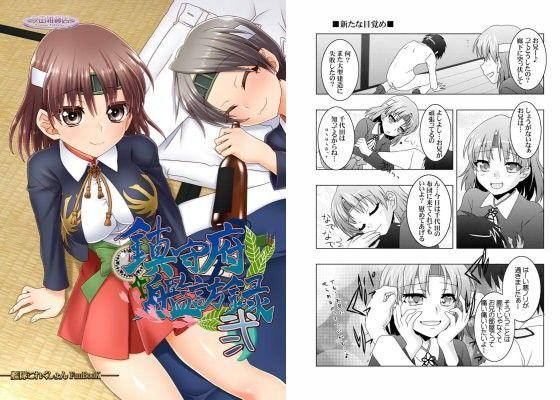 【妹 ハーレム】妹のハーレムラブコメの同人エロ漫画!!