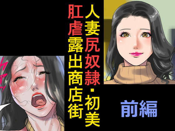 【納屋 同人】人妻尻奴隷・初美肛虐露出商店街前編