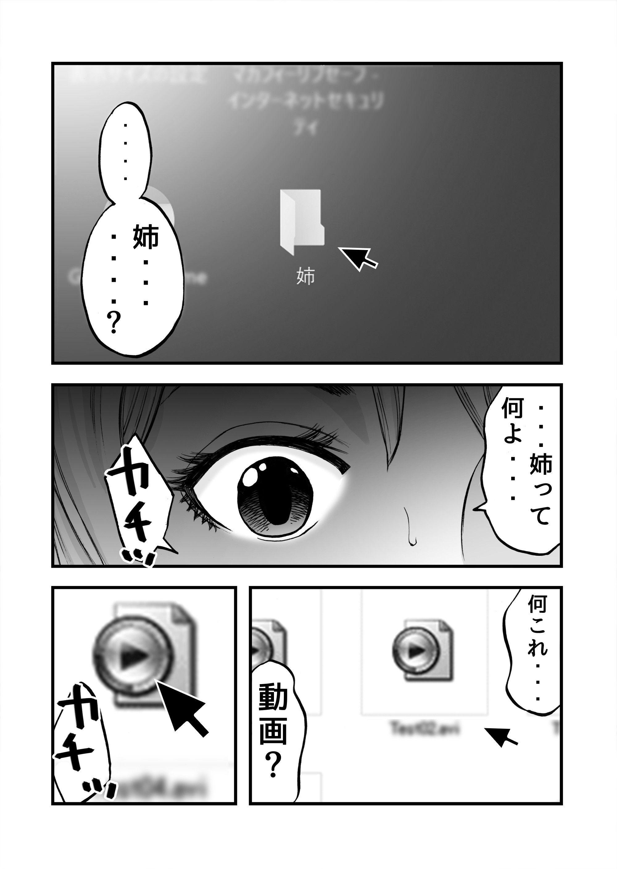 「アイブカ!(仮)」(師走の翁)