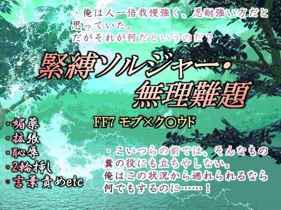 [縛り・緊縛]「後藤香奈」(HAPPY FISH)