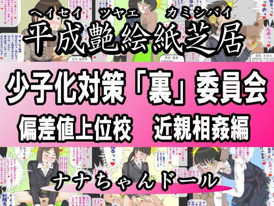 【ナナちゃんドール 同人】平成艶絵紙芝居少子化対策「裏」委員会偏差値上位校近親相姦編