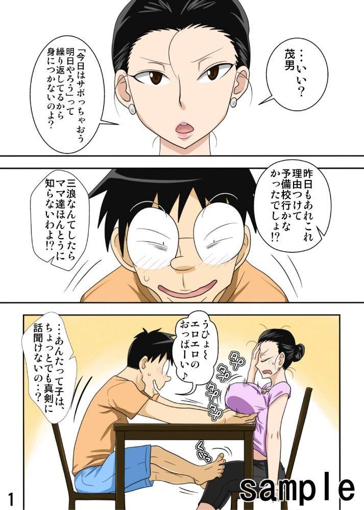 AVアニメなう [今すぐ読める同人サンプル] 「新ママを寝取るゼ!・2」(フリーハンド魂)