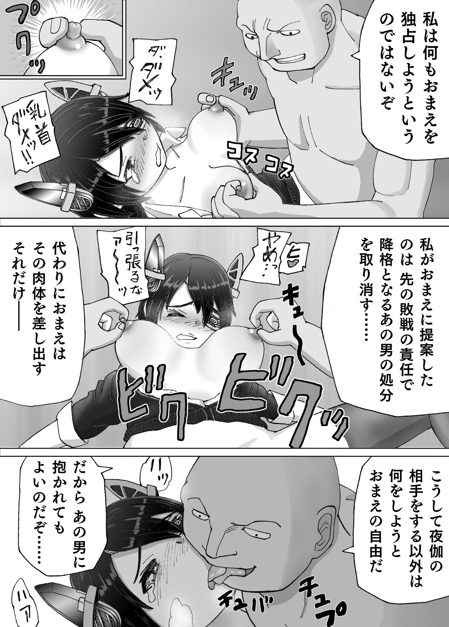AVアニメなう [今すぐ読める同人サンプル] 「天龍が上官に寝取られた上に上官専用便器に改造さ...