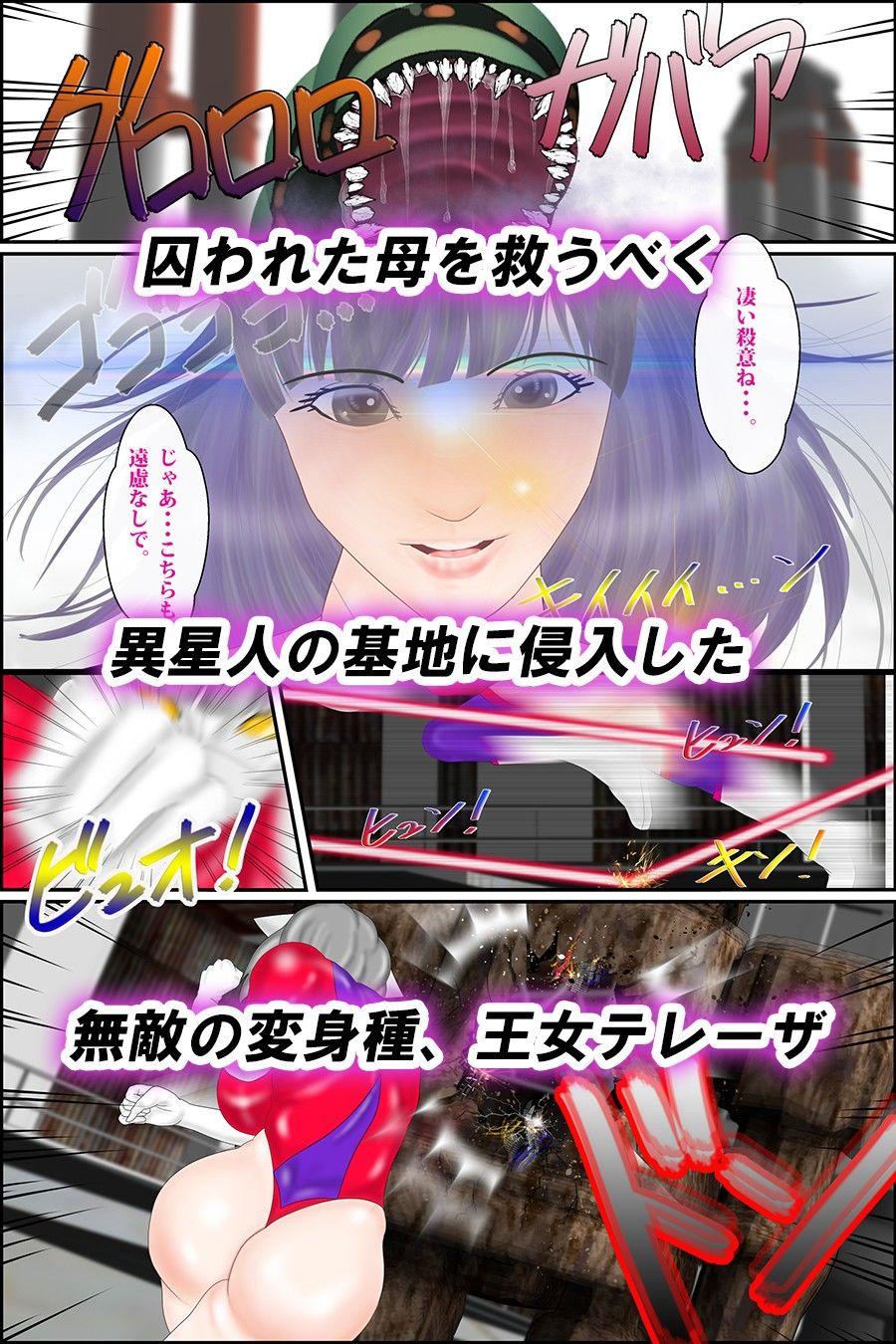同人ガール:[同人]「母娘ヒロイン 強制交配ウテルス 前編」(えすけーぷ!)