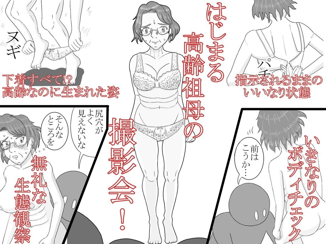 AVアニメなう [今すぐ読める同人サンプル] 「祖母のAV撮影会」(雨野)