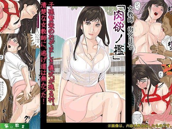 女教師雨宮月子「肉欲の檻」の表紙