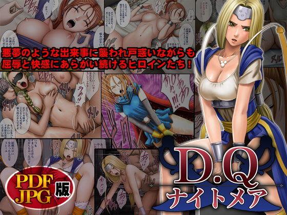 D.Q.ナイトメアデジタルコミック版
