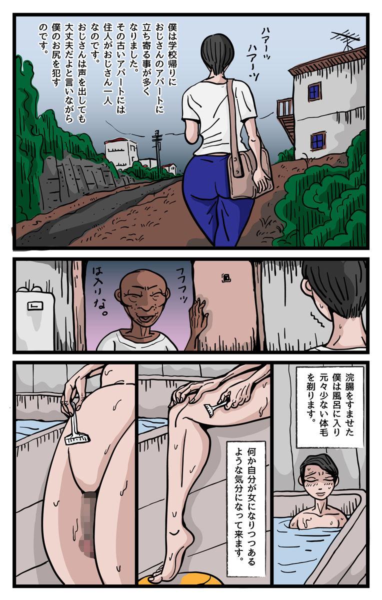 同人ガール:[同人]「女装子物語8 調教」(ぺりすこーぷ)