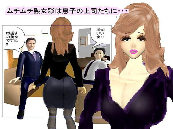 【色香club 同人】むちむち熟女彩は息子の上司たちに・・・
