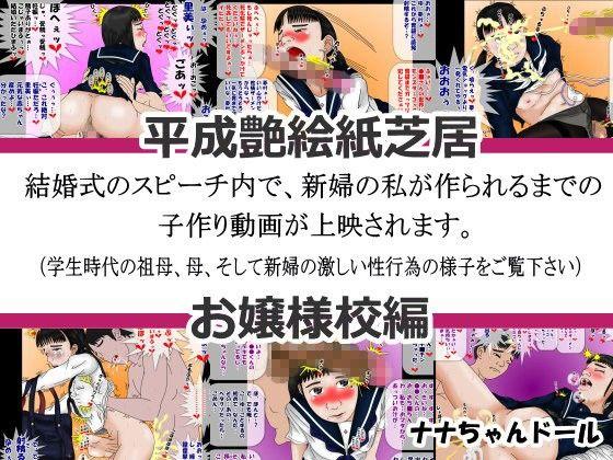 【ナナ 中出し】スケベな制服のお嬢様少女令嬢の、ナナ、るいの中出しごっくん顔射フェラ子作り巨根の同人エロ漫画。