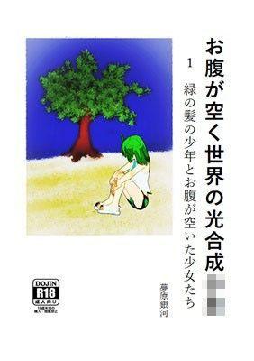 お腹が空く世界の光合成少年 1 緑の髪の少年とお腹が空いた少女たち