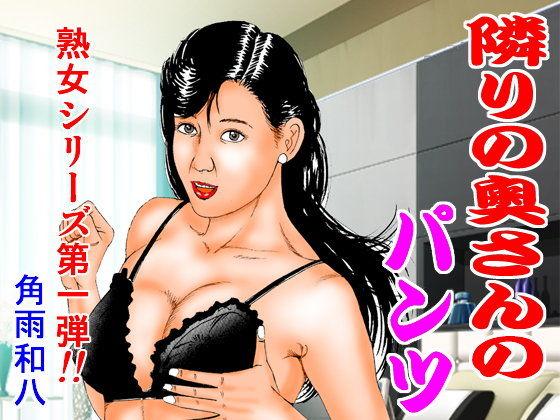 【熟女 4P】熟女の4Pパンチラ中出しの同人エロ漫画!!