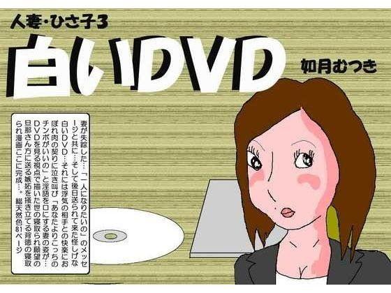 【如月むつき 同人】人妻ひさ子3白いDVD