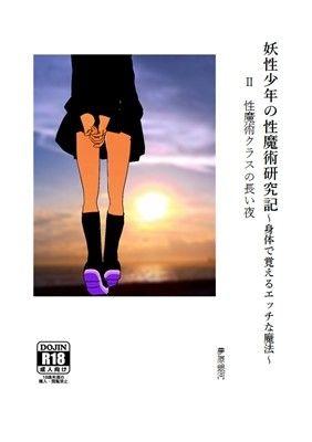【女の子 学園もの】男の娘で女装で制服の女の子美少女少年の学園ものハーレムアクション・格闘中出しファンタジー恋愛人体改造フェラの同人エロ漫画。