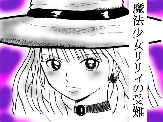 魔法少女リリィの受難