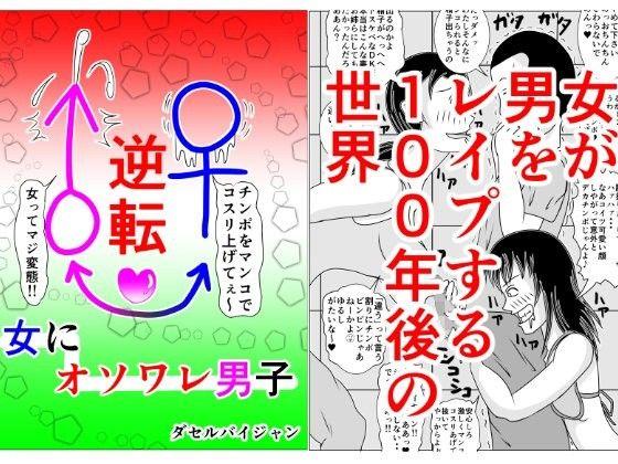 【少年 強姦】肉食なパイパンの少年の強姦のぞきレイプ中出しの同人エロ漫画!!
