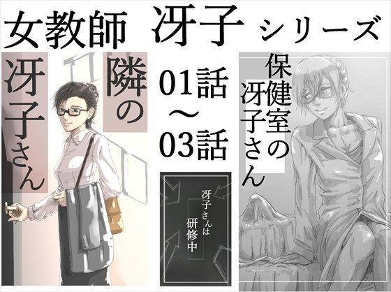 女教師冴子シリーズ 01-03話の表紙