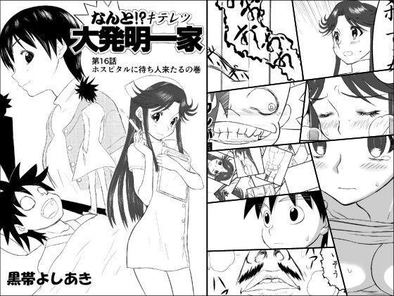 妄想名作蔵出し劇場その(2)「なんキテ弐」の表紙