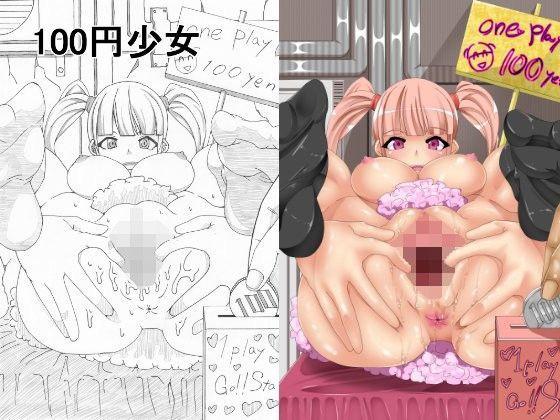100円少女