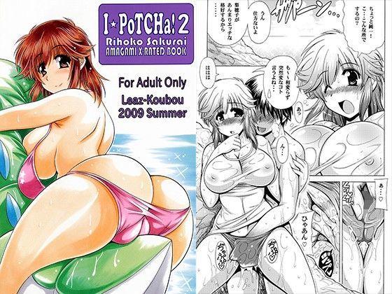 I★POTCHa2