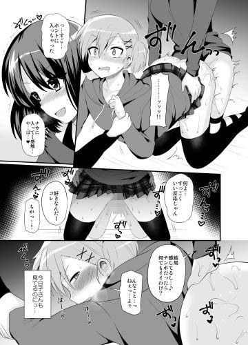 ふたなりっ!おしおきタイム4.5~贖罪&おねだり編~のサンプル画像002
