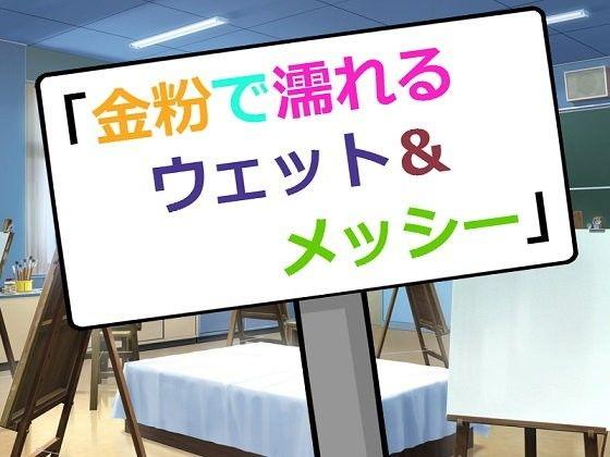 【アガリ 同人】金粉で濡れるウェット&メッシー